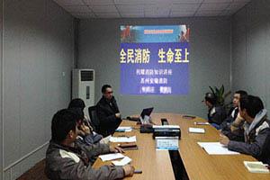 苏州公司举行消防安全培训