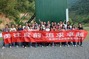 2013年苏州利耀团队拓展培训专题报道