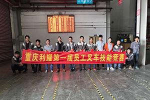 重庆公司第一届叉车技能竞赛