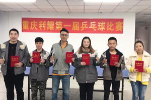 重庆公司第一届乒乓球个人比赛