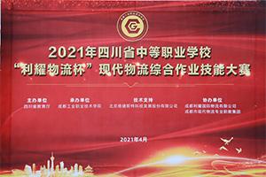 """2021年四川省中等职业学校""""利耀物流杯""""现代物流综合作业技能大赛"""